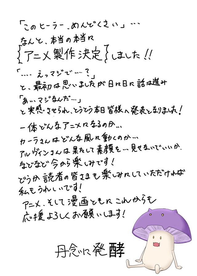 丹念に発酵、直筆コメント(C)Tannen nihakkou