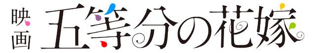 映画『五等分の花嫁』ロゴ(C)春場ねぎ・講談社/映画「五等分の花嫁」製作委員会