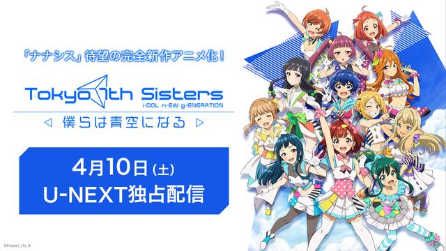 『Tokyo 7th シスターズ -僕らは青空になる-』U-NEXT独占(C)Project_t7s_A