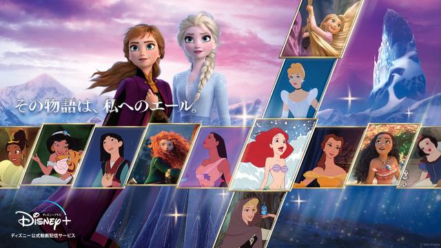 特集『GW はエールがいっぱいプリンセスたちの物語』 (C)2021 Disney