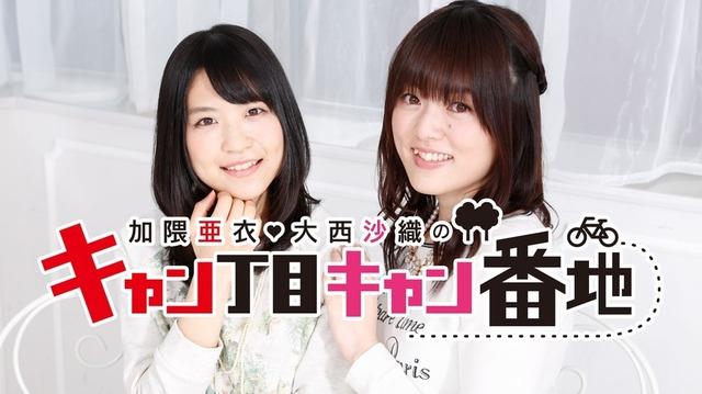 『加隈亜衣・大西沙織のキャン丁目キャン番地』