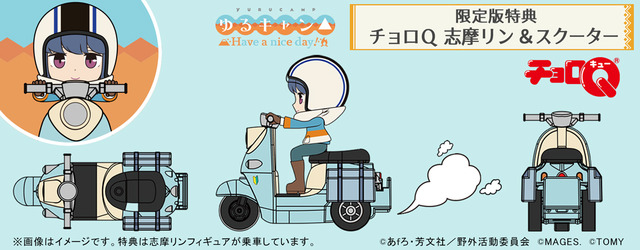 『ゆるキャン△ Have a nice day!』限定版特典(c)あfろ・芳文社/野外活動委員会(c)MAGES.(c)TOMY