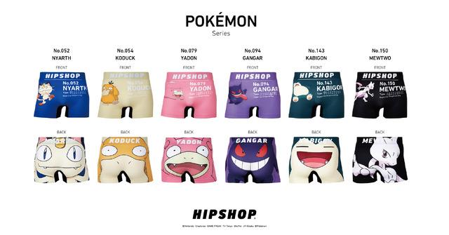 HIPSHOP【ポケモン Series】各2,500円(税込)(c)Nintendo・Creatures・GAME FREAK・TV Tokyo・ShoPro・JR Kikaku (C)Pokemon