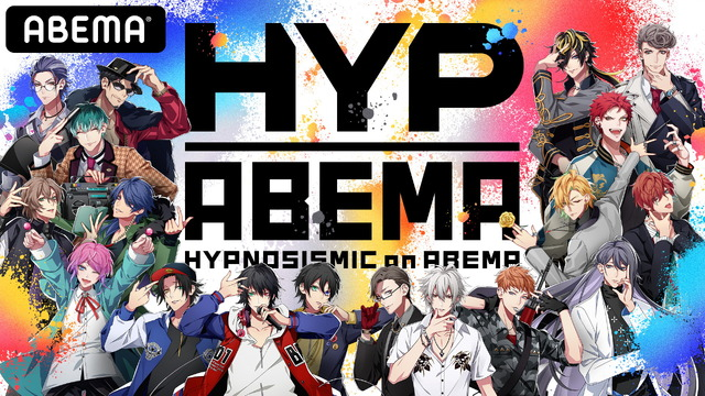 「HYPNOSISMIC on ABEMA」(C)AbemaTV,Inc.(C) King Record Co., Ltd. All rights reserved.