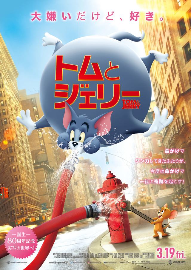 映画『トムとジェリー』日本版オリジナルポスター(C)2020 Warner Bros. All Rights Reserved.