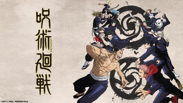 『呪術廻戦』メインビジュアル(C)芥見下々/集英社・呪術廻戦製作委員会