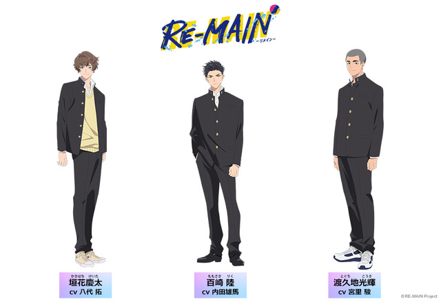 「RE-MAIN」キャラ紹介(C)RE-MAIN Project