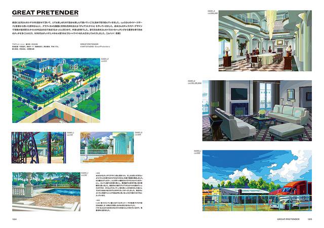 「Bamboo背景画集」3,200円(税別)/『GREAT PRETENDER』(C)WIT STUDIO/Great Pretenders