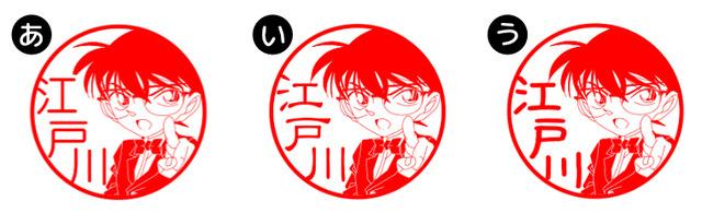 「名探偵コナン はんこコレクション」(C)青山剛昌/小学館・読売テレビ・TMS 1996