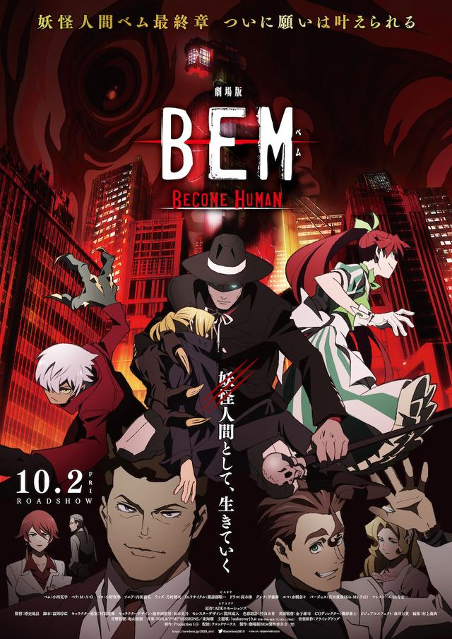 『劇場版BEM~BECOME HUMAN~』メインビジュアル(C)ADK EM/劇場版BEM製作委員会