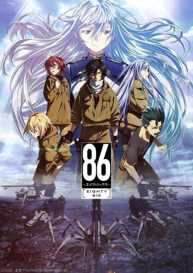 『86-エイティシックス-』第2弾キービジュアル(C)2020 安里アサト/KADOKAWA/Project-86