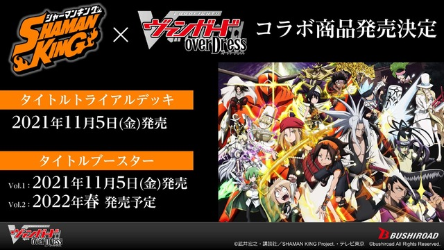 (C)武井宏之・講談社/SHAMAN KING Project・テレビ東京 (C)bushiroad All Rights Reserved.