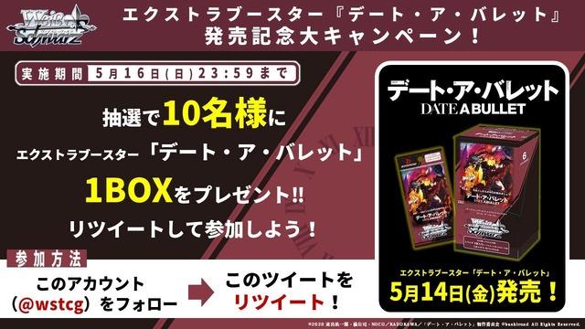 (C)2020 東出祐一郎・橘公司・NOCO/KADOKAWA/「デート・ア・バレット」製作委員会 (C)bushiroad All Rights Reserved.
