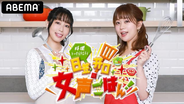 「アニメLIVEチャンネル」/『日笠井口の女声ごはん!』(c)AbemaTV,Inc.