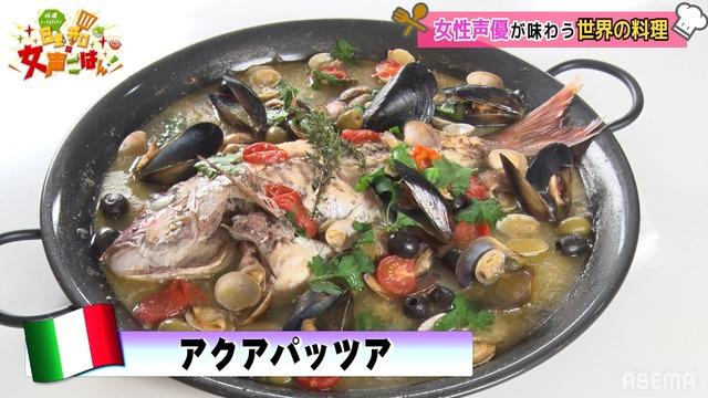 アクアパッツァ「アニメLIVEチャンネル」/『日笠井口の女声ごはん!』(c)AbemaTV,Inc.