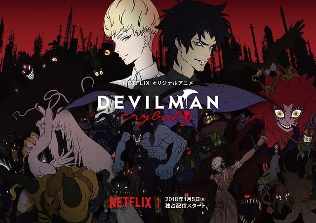 「DEVILMAN crybaby」(C)Go Nagai-Devilman Crybaby Project