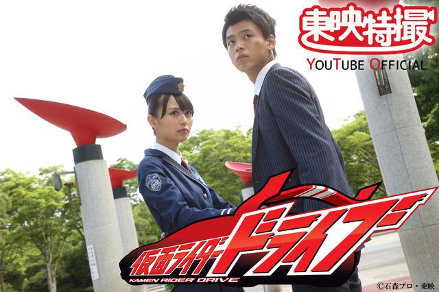 平成仮面ライダーシリーズ第16作目『仮面ライダードライブ』(C)石森プロ・東映