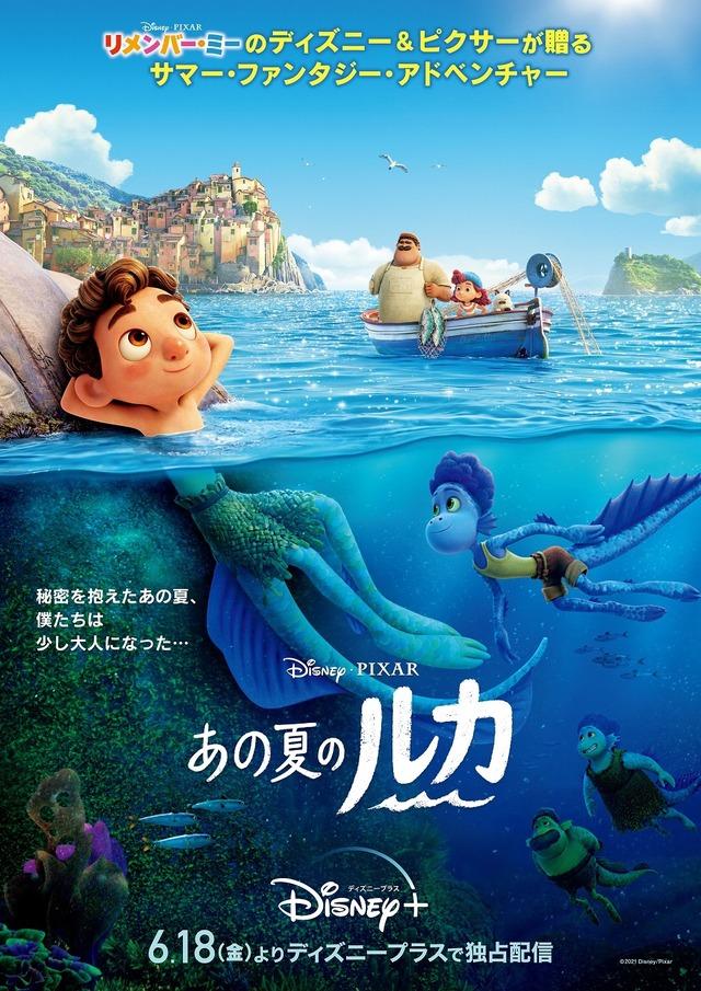 『あの夏のルカ』本ポスター(C)2021 Disney/Pixar. All Rights Reserved.