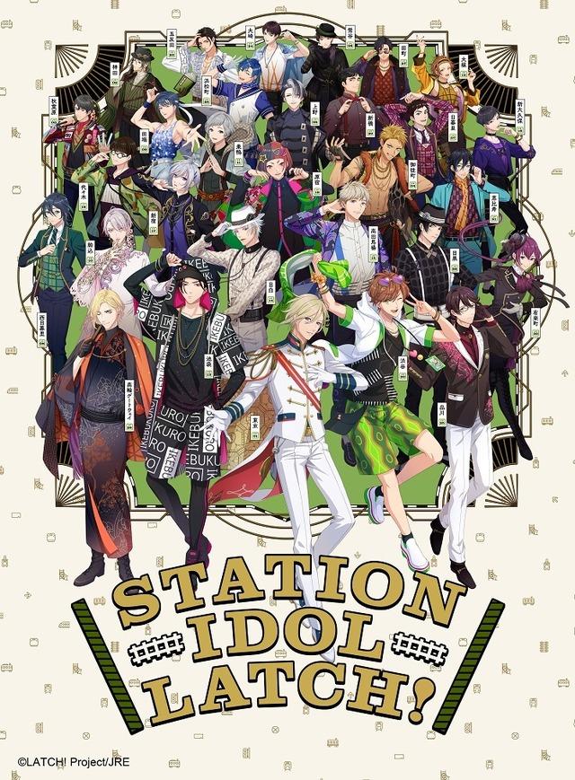 「STATION IDOL LATCH!」集合ビジュアル(アイドルVer.)(C)LATCH! Project/JRE