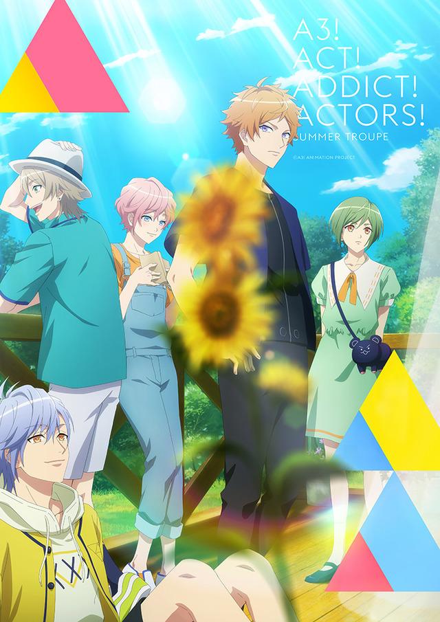 『A3!』夏組キービジュアル(C)A3! ANIMATION PROJECT