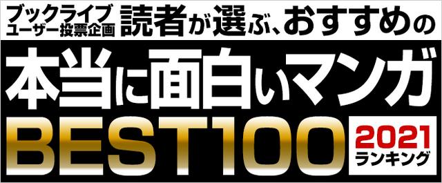 ブックライブ「本当に面白いマンガベスト100ランキング【2021年版】」