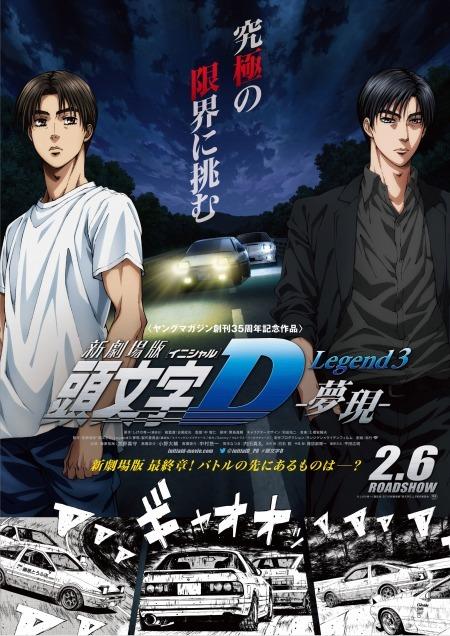 (C)しげの秀一/講談社・2016新劇場版「頭文字D」L3製作委員会