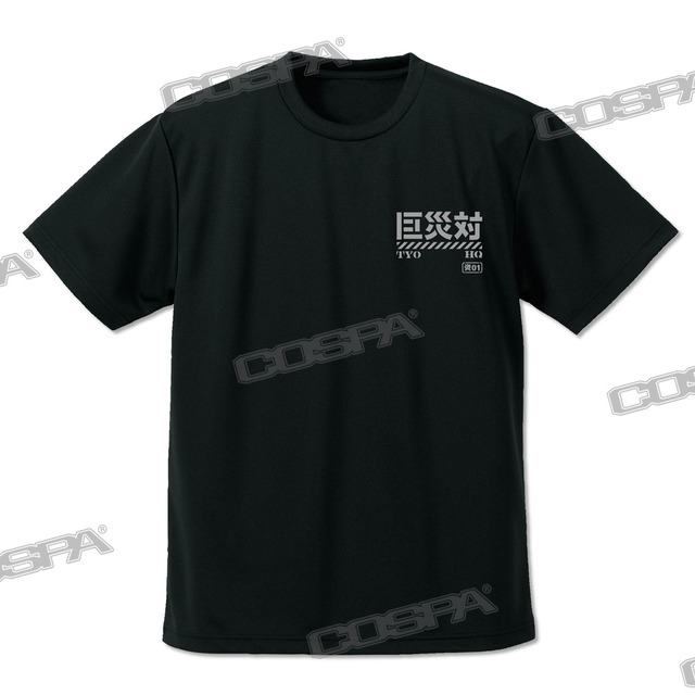 「巨災対 ドライTシャツ」(C)TOHO CO., LTD.
