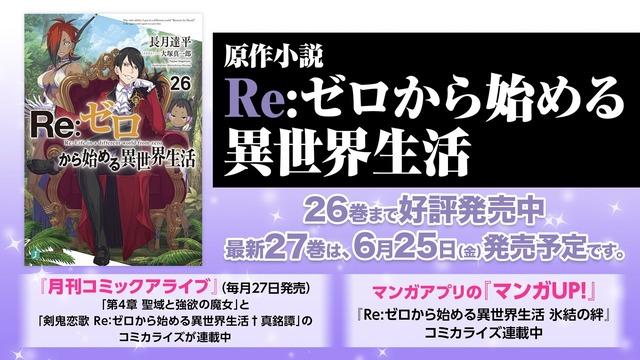 (C)長月達平・株式会社KADOKAWA刊/Re:ゼロから始める異世界生活2製作委員会(C)SEGA