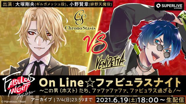 「On Line☆ファビュラスナイト」(C)Marvelous / Rejet
