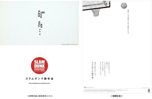 「スラムダンク奨学金SPECIAL MOVIE」(C)Inoue Takehiko, I.T.Planning,Inc.