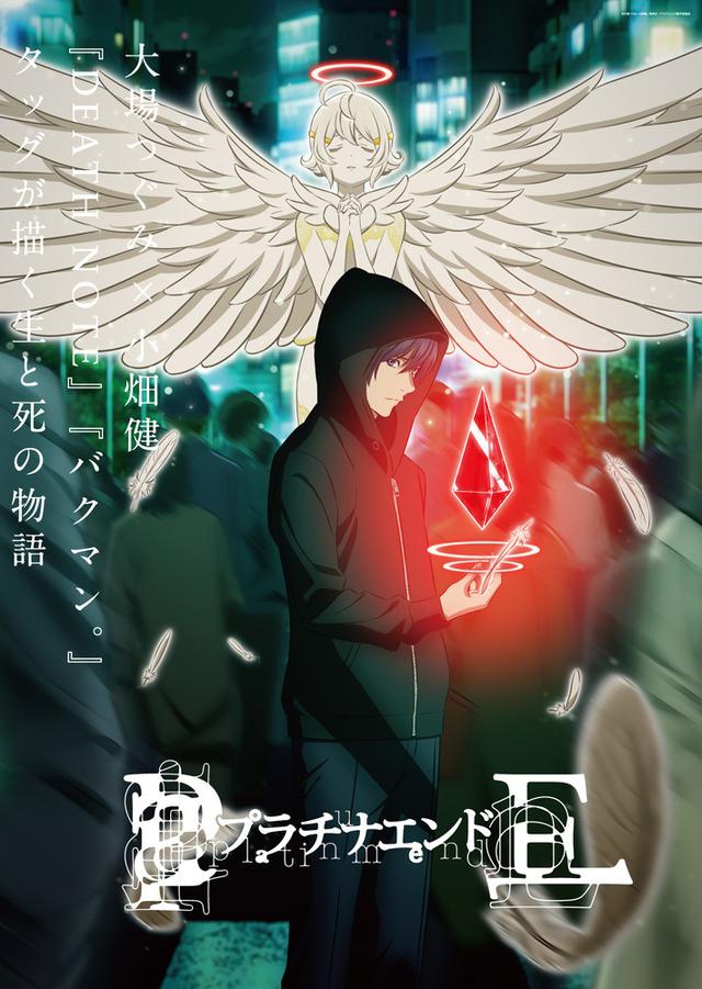 TVアニメ『プラチナエンド』キービジュアル(C)大場つぐみ・小畑健/集英社・プラチナエンド製作委員会