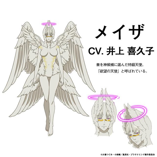 メイザ:井上喜久子(C)大場つぐみ・小畑健/集英社・プラチナエンド製作委員会