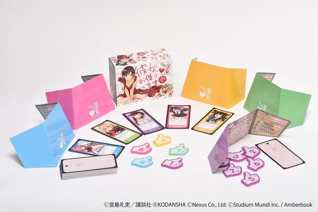 「ワケあり美女マッチング~いいねの数だけ抱きしめて~ 彼女、お借りしますコラボパッケージver.」4,900円(税込)(C)宮島礼吏/講談社 (R)KODANSHA (C)Nexus Co., Ltd. (C)Studium Mundi Inc. / Amberbook
