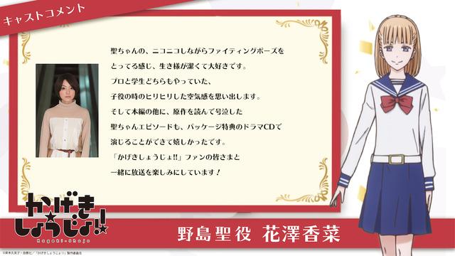 野島 聖:花澤香菜(C)斉木久美子・白泉社/「かげきしょうじょ!!」製作委員会