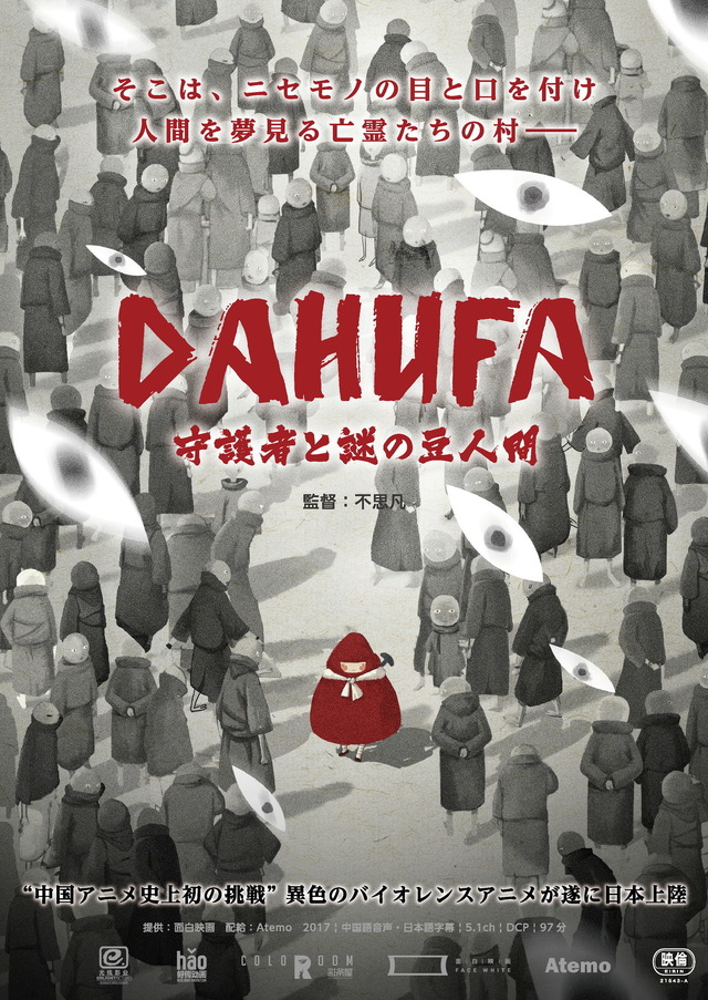 『DAHUFA -守護者と謎の豆人間-』ポスター(C)Enlight Pictures.(C)FACEWHITE PICTURES.