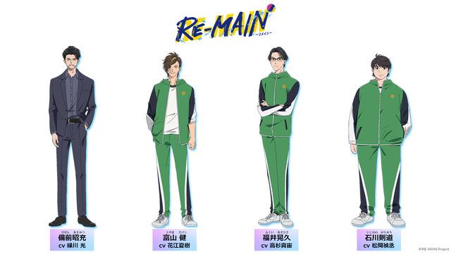『RE-MAIN』キャラクタービジュアル(C)RE-MAIN Project