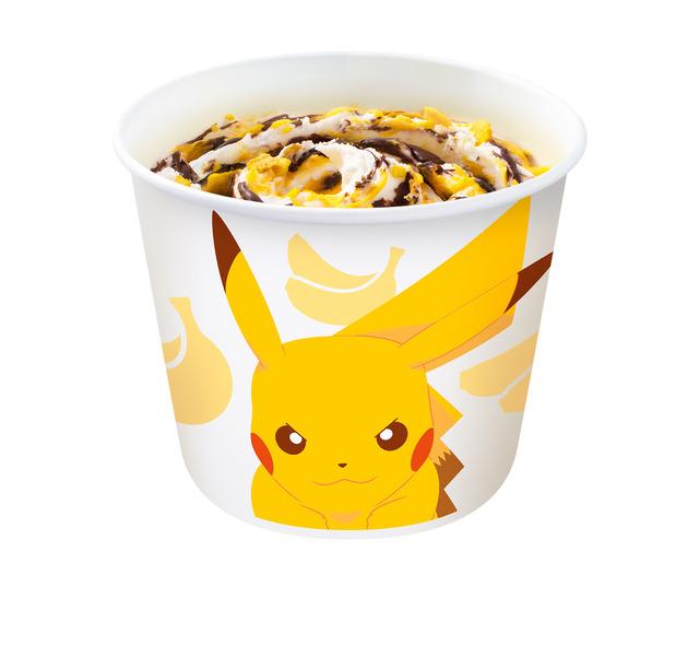 「スイーツトリオ フルーチュウ」マックフルーリー チョコバナナ味(C)Nintendo・CR・GF・TX・SP・JK(C)Pokémon