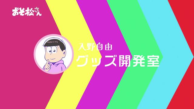「入野自由グッズ開発室」(C)赤塚不二夫/おそ松さん製作委員会