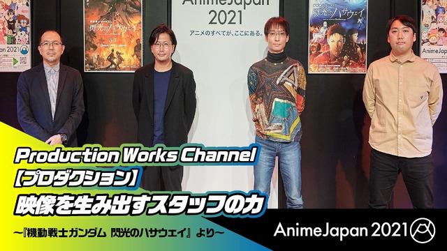 AnimeJapan 2021「Production Works Channel【プロダクション】映像を生み出すスタッフの力 ~『機動戦士ガンダム 閃光のハサウェイ』より~」