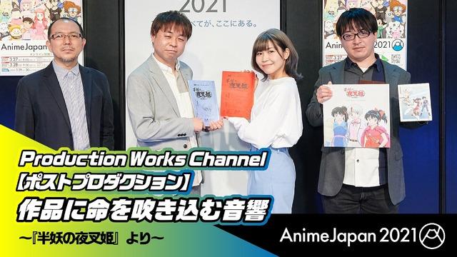 AnimeJapan 2021「Production Works Channel【ポストプロダクション】作品に命を吹き込む音響 ~『半妖の夜叉姫』より~」