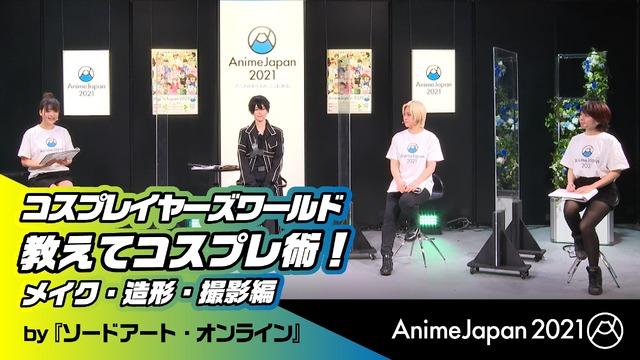 AnimeJapan 2021「教えてコスプレ術!メイク・造形・撮影篇 by『ソードアート・オンライン』」