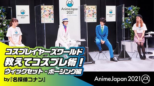 AnimeJapan 2021「教えてコスプレ術!ウィッグセット・ポージング編 by『名探偵コナン』」