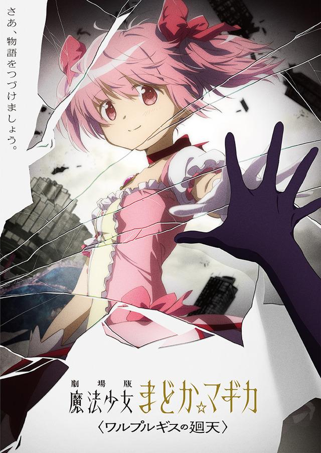 『劇場版 魔法少女まどか☆マギカ 〈ワルプルギスの廻天〉』ティザービジュアル(C)Magica Quartet/Aniplex・WR