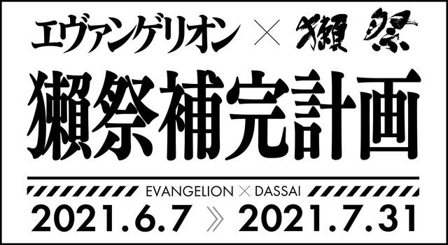 「エヴァンゲリオン ×獺祭『獺祭補完計画』」ロゴ(C)カラー