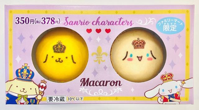 「ポムポムシナモマカロン」378円(税込)(C)2021 SANRIO CO.,LTD. 著作 株式会社サンリオ