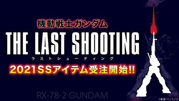 「THE LAST SHOOTING」(C)「THE LAST SHOOTING」