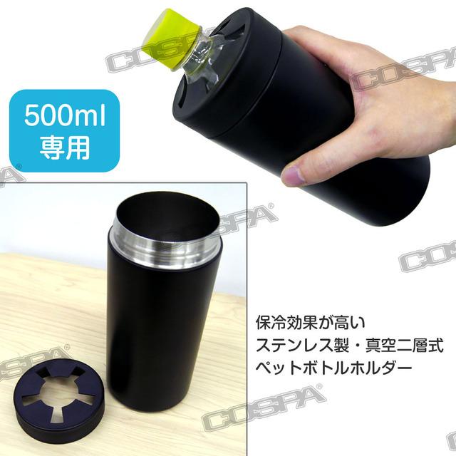 「保冷ペットボトルホルダー」3,190円(税込)(C)カラー
