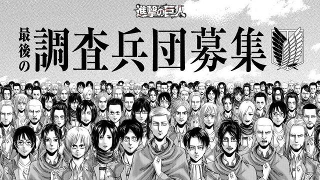 『進撃の巨人』最後の調査兵団募集(C)諫山創/講談社