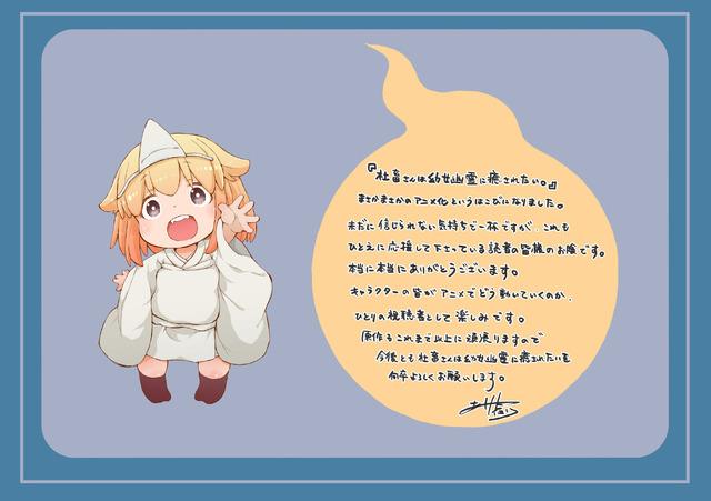 『社畜さんは幼女幽霊に癒されたい。』有田イマリ直筆コメント(C)Imari Arita/SQUARE ENIX