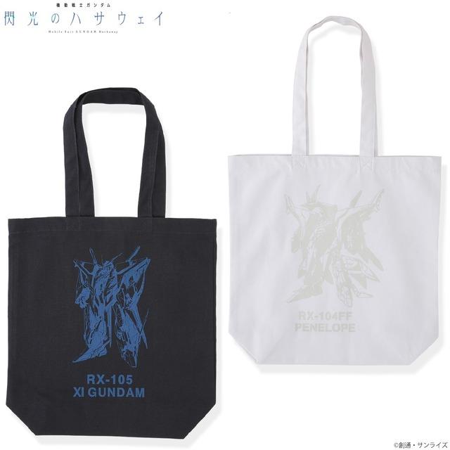 「機動戦士ガンダム 閃光のハサウェイ BLUEシリーズ/WHITEシリーズ トートバッグ」2,200円(税込)(C)創通・サンライズ